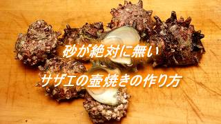 Download 砂抜き不要!サザエのつぼ焼きの作り方