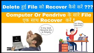 How to Recover Deleted Files ? || Deleted Files & Data Recove कैसे करें ?