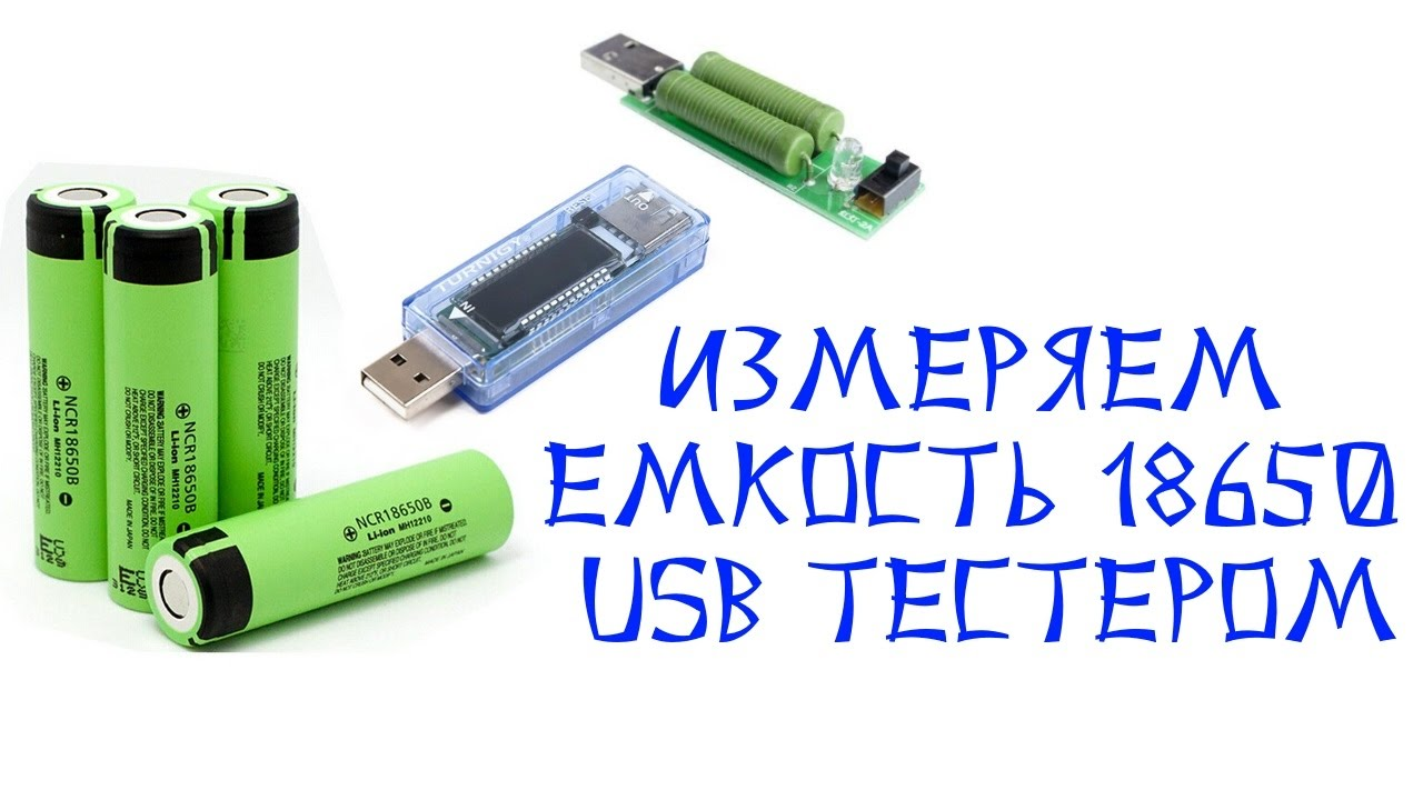 Как проверить емкость Li-Ion аккумулятора 18650 USB тестером Keweisi KWS-V20?
