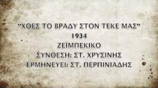 ΧΘΕΣ ΤΟ ΒΡΑΔΥ ΣΤΟΝ ΤΕΚΕ ΜΑΣ, 1934, ΣΤ. ΠΕΡΠΙΝΙΑΔΗΣ