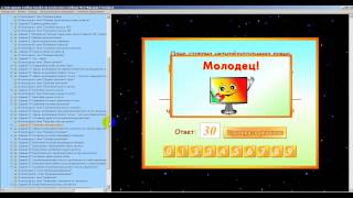Моро 2 класс электронное пособие по математике