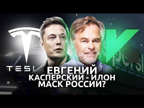 Как тебе такое, Евгений Касперский?