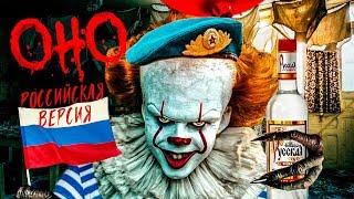 ОНО: Российская Версия