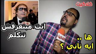 أول لقاء مع صاحب افيه ايه تاني : محيي اسماعيل قالي انت مبتعرفش تتكلم ومكنتش متوقع النجاح بالشكل