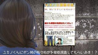 [LIVE] 【LIVE】ユキノくんにポン姉の前々前世を徹底調査してもらいます!?【初コラボ】
