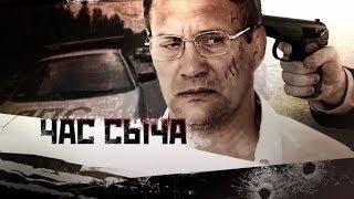 Час Сыча фильм остросюжетный детектив боевики русские 2015 новинки russkie boeviki