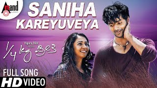 Kaal Kg Preethi Saniha Kannada HD Video Song Jayanth Kaikini Chetan Sosca Vihaan Hitha