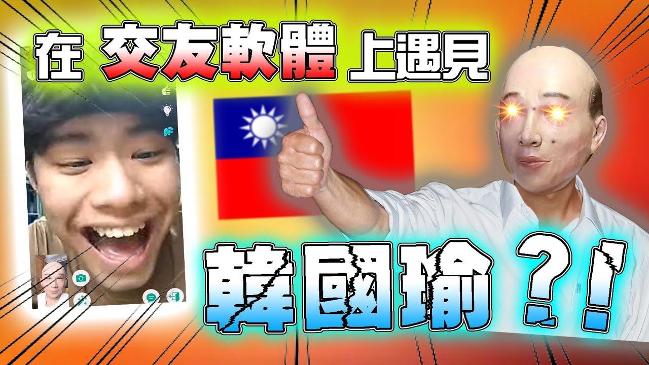 慶祝大選結束!實測!在交友軟體上遇到韓國瑜會發生什麼事呢?!【飛魚不會飛】 - YouTube