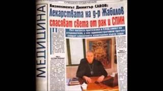 Българско лекарство за РАК и СПИН от Димитър Савов(Лекарството е разработено от 80-те години на миналия век от Д-р Хари Жабилов патентовано в САЩ. Психологът..., 2015-03-26T12:11:54.000Z)