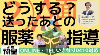 なりきり薬剤師の三面観察②【A面】~オンライン服薬指導編~