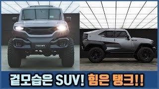 도로 위를 달리는 진짜 탱크 SUV의 무서운 스펙