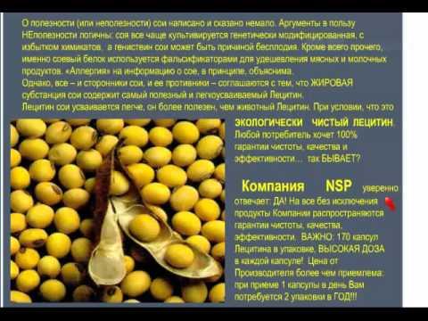 Лецитин рекомендации -