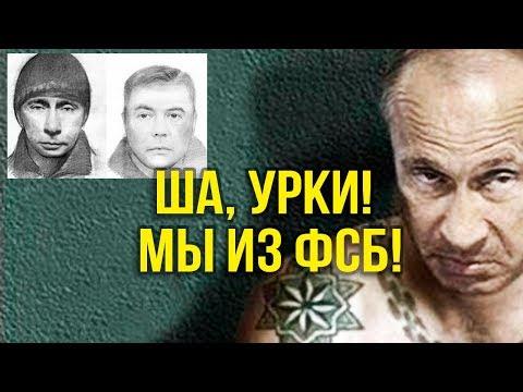 ЭТО ВАМ НЕ ДЕВЯНОСТЫЕ! Банды ФСБшников из внучков генералов и КОНКРЕТНЫХ ОТМОРОЗКОВ