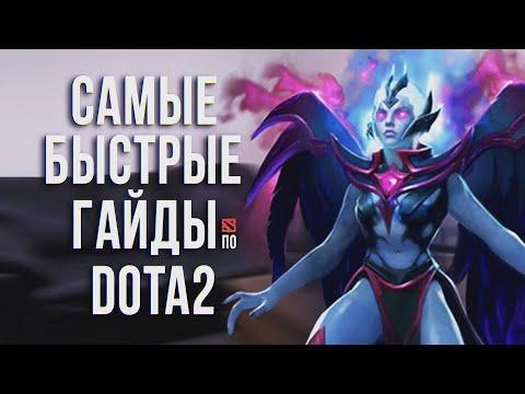 видео: Самый быстрый гайд - vengeful spirit/Шикарна dota 2