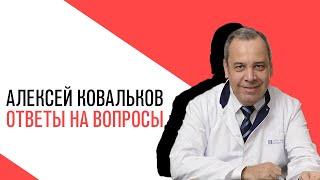 «Есть или не есть», Алексей Ковальков отвечает на вопросы слушателей