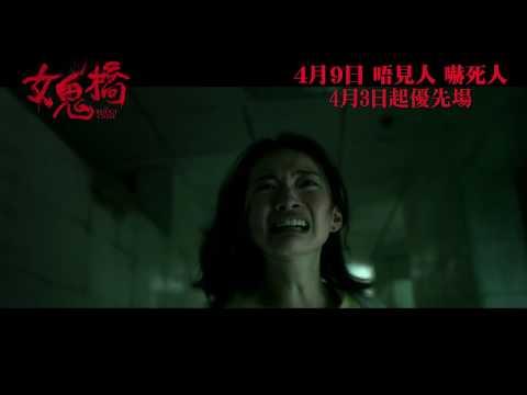 女鬼橋 (The Bridge Curse)電影預告