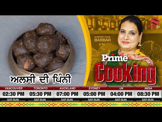 Prime Cooking #6_Gurpreet K. Babbar - Alsi Di Pinni (Prime Asia TV)