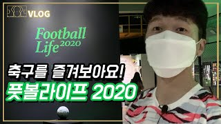 [VLOG] 하프타임 x 풋볼라이프 2020 | 축구를…