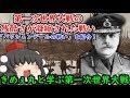 【ゆっくり解説】第一次世界大戦の残酷さが凝縮された戦い!「パッシェンデールの戦い」を紹介!