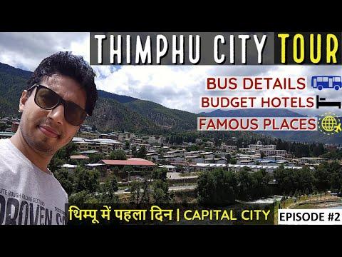 THIMPHU CITY TOUR, BHUTAN (भूटान का खुबसुरत शहर थिम्फू) | Budget Hotels in Thimphu | Places To see