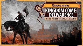Kingdom Come: Deliverance. Обзор игры и рецензия