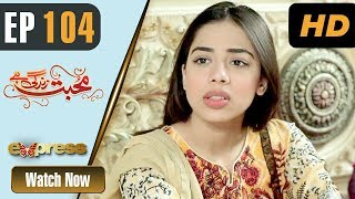 Pakistani Drama | Mohabbat Zindagi Hai - Episode 104 | Express Entertainment Dramas | Madiha