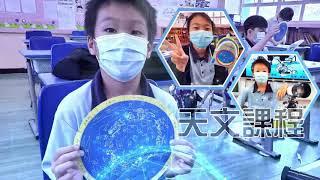 Publication Date: 2020-12-09 | Video Title: 仁濟 STEM FIRE 2021 仁濟醫院陳耀星小學 -