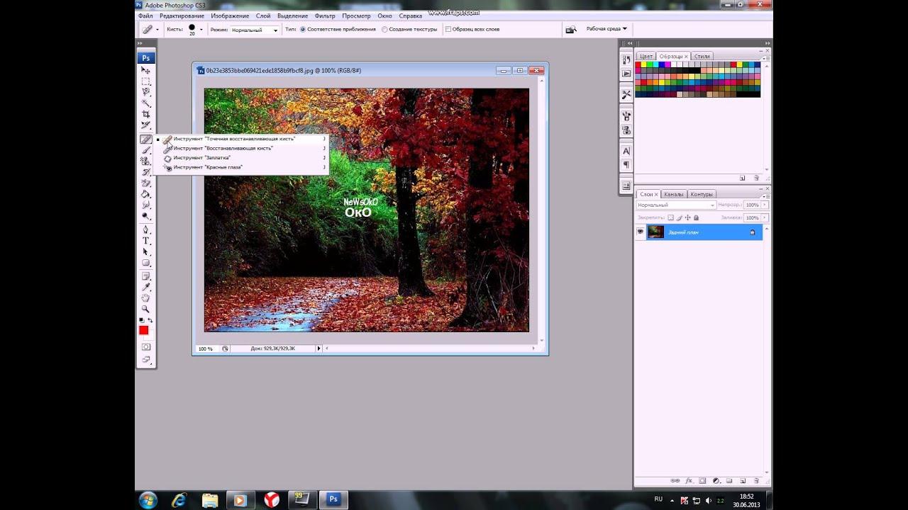 Как убрать надпись с картинки при помощи фотошопа