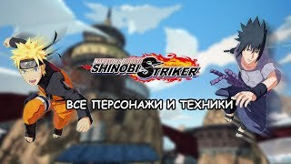 ВСЕ ПЕРСОНАЖИ И ТЕХНИКИ Naruto to Boruto: Shinobi Striker ДАТА ВЫХОДА: НАЧАЛО 2018 ГОДА