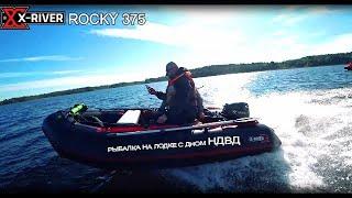 Лодка XRIVER Rocky 375 Леерная полка Рыбалка на щуку База Зеленый мыс