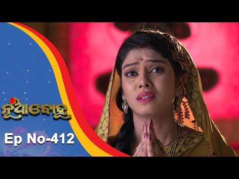 Nua Bohu | Full Ep 412 | 8th Nov 2018 | Odia Serial - TarangTV thumbnail