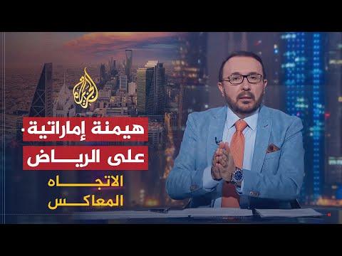 الاتجاه المعاكس-كيف أصبح محمد بن سلمان تابعا لمحمد بن زايد؟  - نشر قبل 2 ساعة