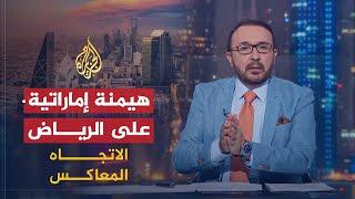 🇸🇦 الاتجاه المعاكس-كيف أصبح محمد بن سلمان تابعا لمحمد بن زايد؟