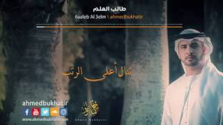 طالب العلم - أحمد بوخاطر  Ahmed Bukhatir من أجمل الأناشيد - Arabic Music Video