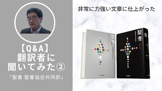 戸田聡 旧約続編翻訳者兼編集委員(原語) Q1:翻訳事業に関わって良い...