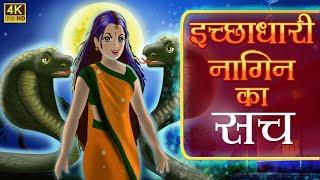 इच्छाधारी नागिन का सच | Original Hindi Kahaniya | Hindi Cartoon Story | Moral Stories