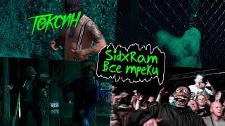 SidxRam — Все треки и клипы (05.07.2019)