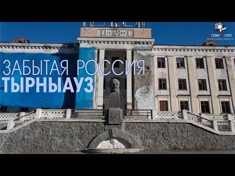 Назад в СССР? Тырныауз – бывшее промышленное сердце Кавказа   Заброшенные места Кабардино-Балкарии