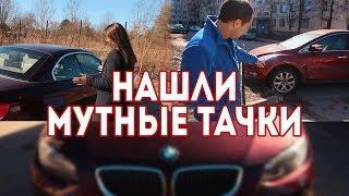 Нашли мутную BMW 3 e93 и Mazda CX7 / СПУА.РФ в поисках отстойника
