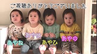 【よつご】2017のおでかけまとめ【quadruplets】