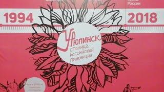 Смотреть видео Выставка в ГосДуме: Урюпинск. онлайн