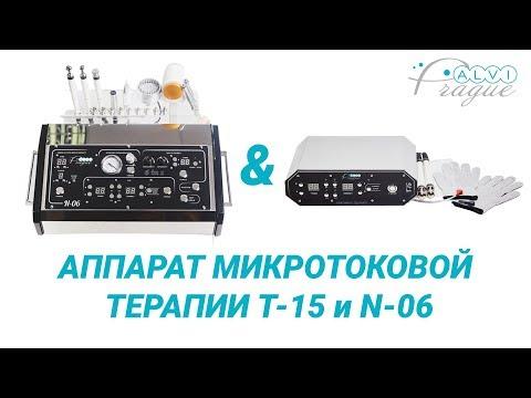 Аппарат микротоковой терапии Т-15 и N-06. Косметологическое оборудование Alvi Prague