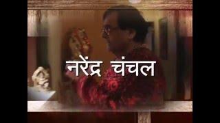 """ kahaani khushmijaz gayak Narendra Chanchal ki"" | Phir Teri Kahani Yad Aayi"