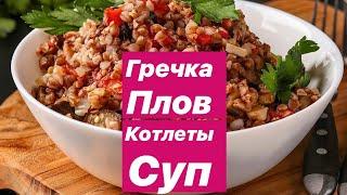 ГРЕЧКА - готовим ПЛОВ, Котлеты и Суп