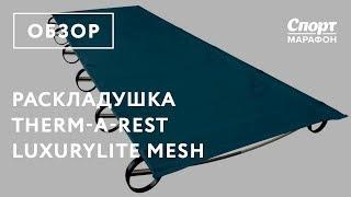 Раскладушка Therm-a-Rest LuxuryLite Mesh. Обзор