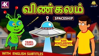 விண்கலம் - Spaceship | Bedtime Stories for Kids | Fairy Tales in Tamil | Tamil Stories | Koo Koo TV