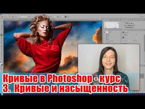 Как работать с насыщенностью при помощи кривой - Кривые в Adobe Photoshop - 03