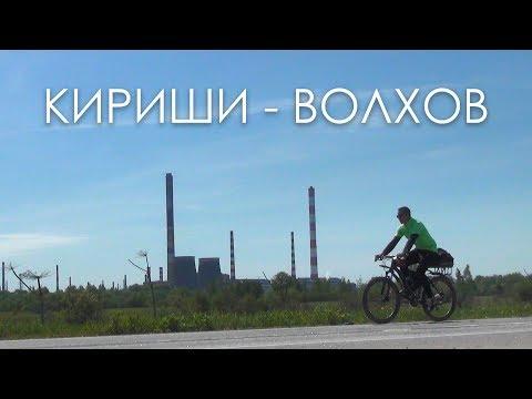 Из Киришей в Волхов на велосипеде