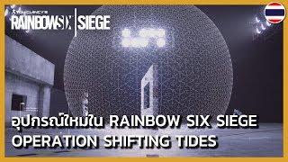 Rainbow Six Siege - Operation Shifting Tides: ทีเซอร์อุปกรณ์ของโอเปอเรเตอร์ใหม่