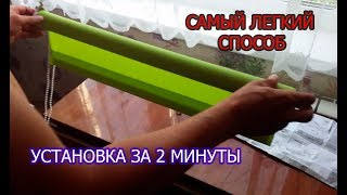 Super easy method (2 min.) of installation of rolled curtains without drilling by the hands